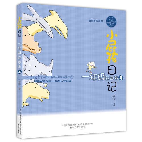 小屁孩日记-一年级屁事多4(注音全彩美绘)