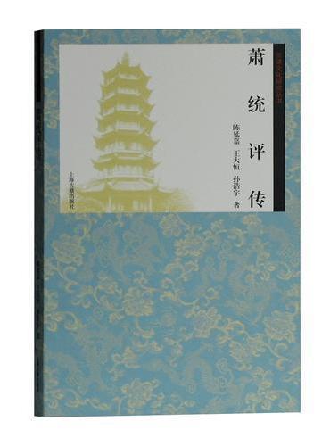 萧统评传(齐梁文化研究丛书)