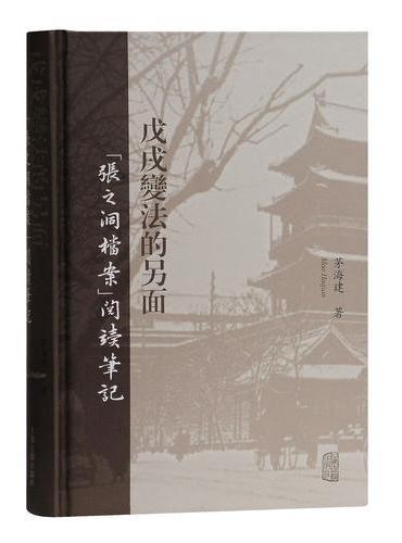 """戊戌变法的另面——""""张之洞档案""""阅读笔记"""