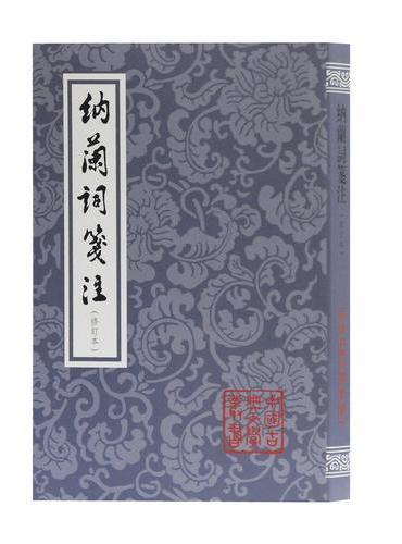 纳兰词笺注(修订本)(平装)(中国古典文学丛书)