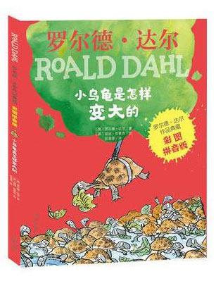 罗尔德·达尔作品典藏(彩图拼音版)-小乌龟是怎样变大的