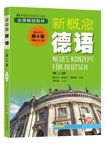 新概念德语第二册