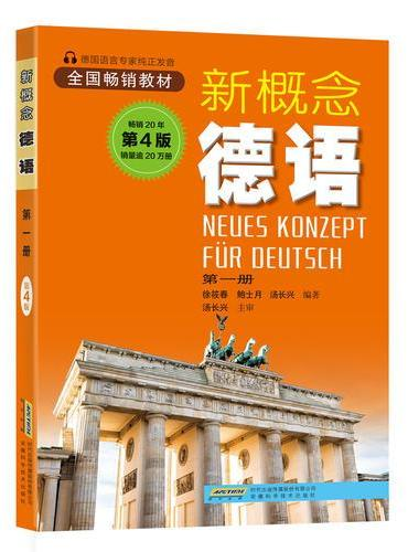 新概念德语第一册