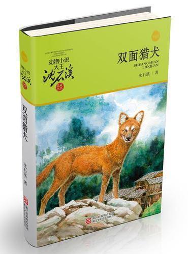 动物小说大王沈石溪·品藏书系:双面猎犬(升级版)