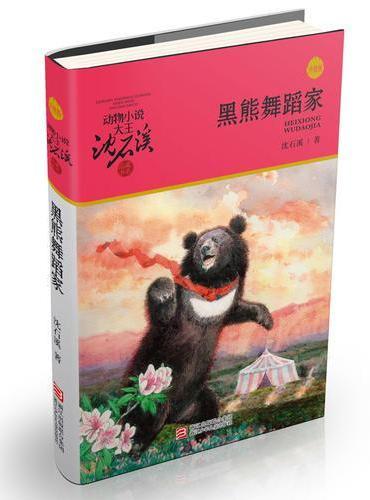 动物小说大王沈石溪·品藏书系:黑熊舞蹈家(升级版)
