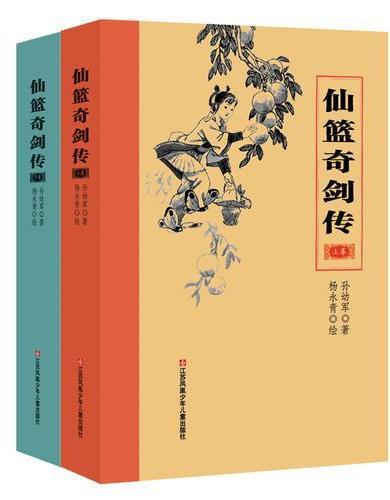 耕林-仙篮奇剑传(上下两册套装)(品味中华传统,尽享武侠之美)