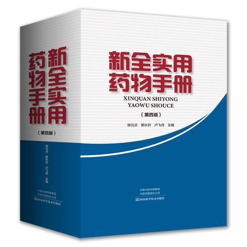 新全实用药物手册(第四版)