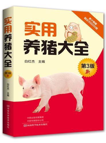 实用养猪大全(第3版)
