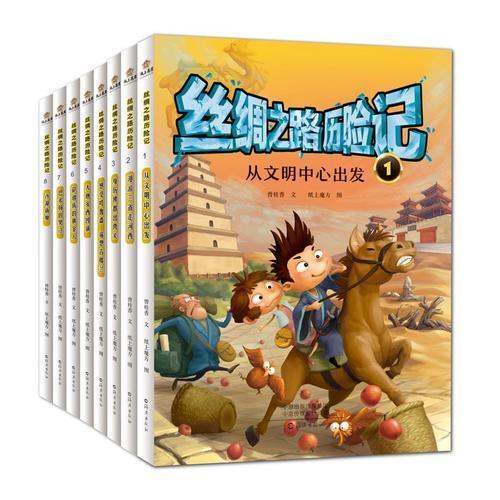 丝绸之路历险记(套装8册)