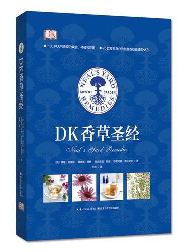 DK香草圣经