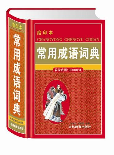 常用成语词典(缩印本) 收录成语12000余条 释义精准 包括注音、感情色彩、释义、出处、近义、反义、例句、用法等多项功能
