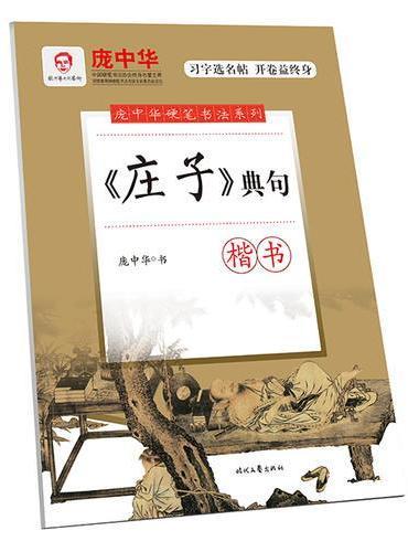 庞中华硬笔书法系列:《庄子》典句·楷书