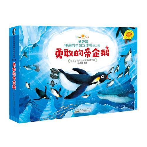 好好玩神奇的生命立体书(第二辑)·勇敢的帝企鹅