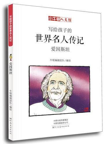 写给孩子的世界名人传记:爱因斯坦(小牛顿·人文馆)