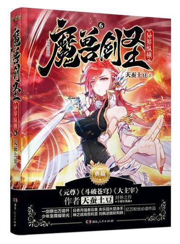 魔兽剑圣异界纵横6(典藏版)