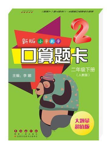 新版小学数学口算题卡二年级下册(人教版)