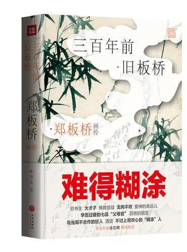 三百年前旧板桥:郑板桥画传 (精装彩色插图)