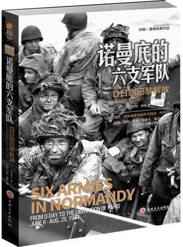 诺曼底的六支军队:D日到巴黎解放(1944年6月6日—8月25日)