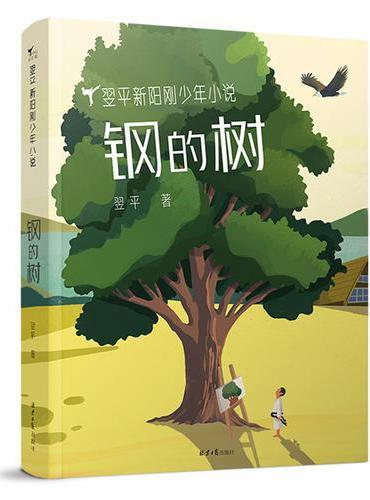 翌平新阳刚少年小说:钢的树