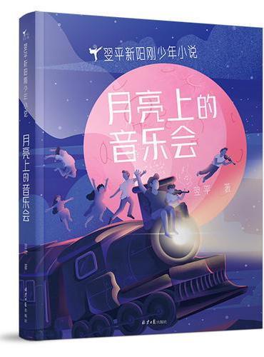 翌平新阳刚少年小说:月亮上的音乐会