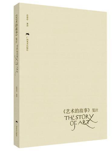 《艺术的故事》笺注(新版)