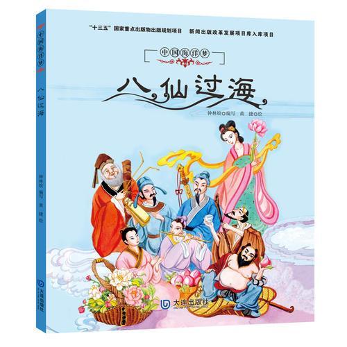中国海洋梦系列原创绘本:八仙过海