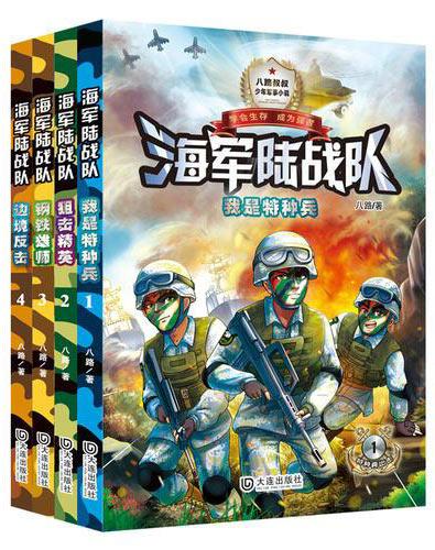 海军陆战队·单色版(套装共4册)一套充满正能量的少儿军事励志小说