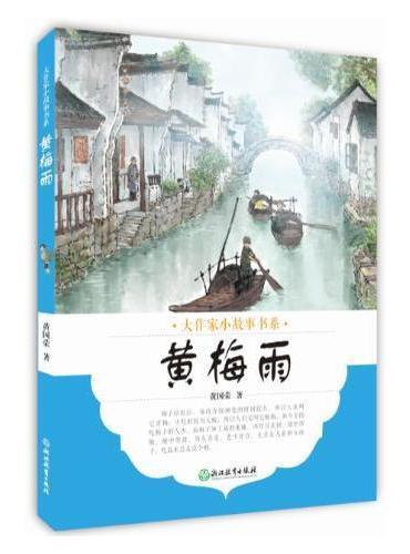大作家小故事书系:黄梅雨