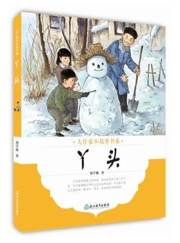 大作家小故事书系:丫头