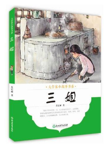 大作家小故事书系:三姐