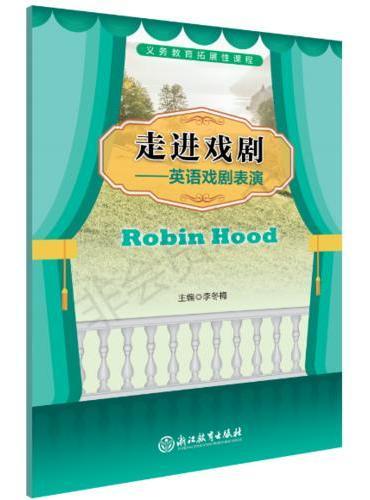 义务教育拓展性课程 走进戏剧——英语戏剧表演 Robin Hood