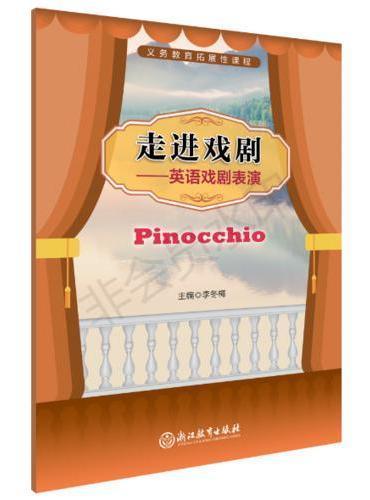 义务教育拓展性课程 走进戏剧——英语戏剧表演 Pinocchio