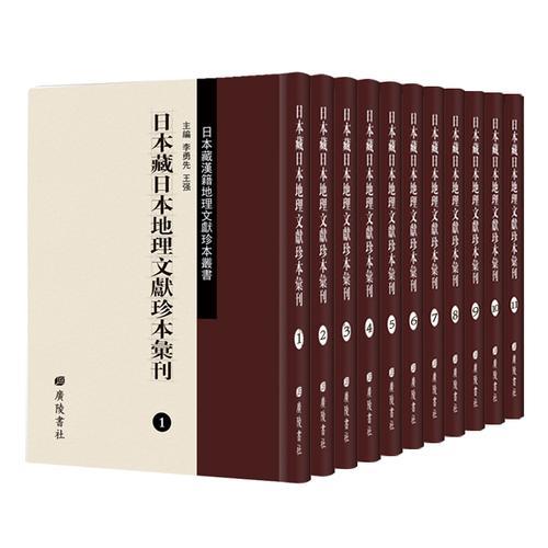 日本藏日本地理文献珍本汇刊