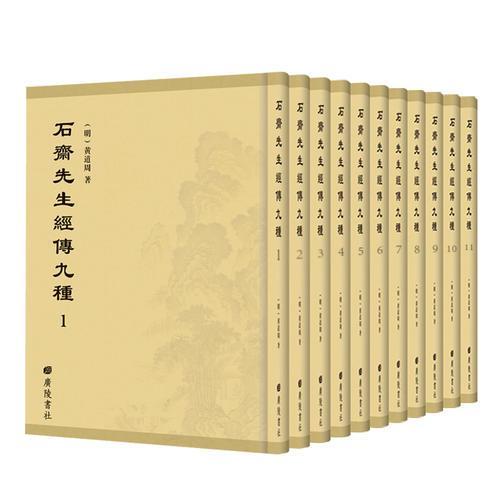 石斋先生经传九种