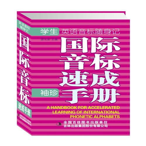学生国际音标速成手册(英语音标随身记.袖珍口袋装)