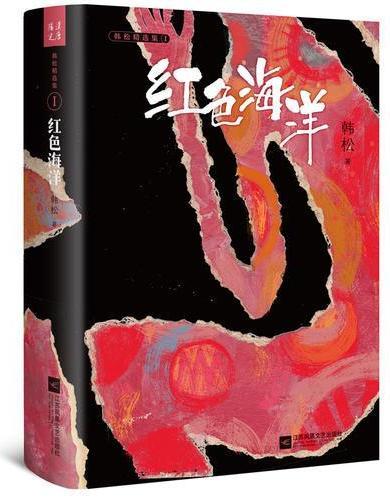 """红色海洋·韩松精选集Ⅰ(中国科幻""""四大天王""""之一韩松经典作品首度结集出版)"""