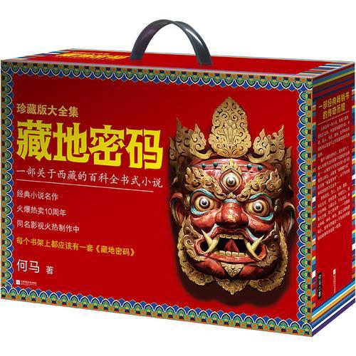 藏地密码珍藏版大全集(套装共10册)(一部关于西藏的百科全书式小说)