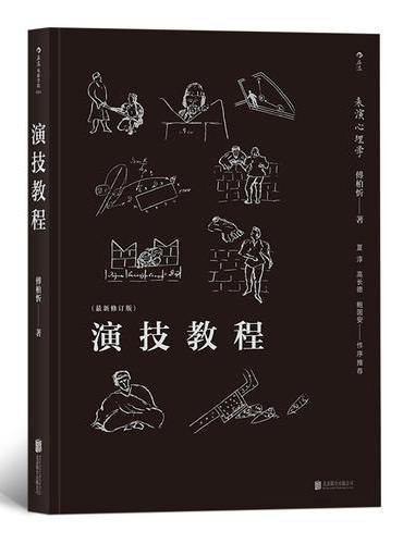 演技教程:表演心理学(最新修订版)