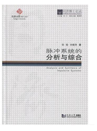 同济博士论丛——脉冲系统的分析与综合