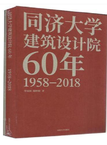同济大学建筑设计院60年