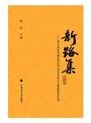 新路集——第七届张晋藩法律史学基金会征文大赛获奖作品集 第七集