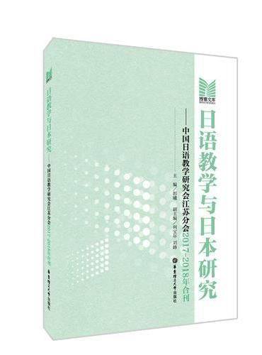 日语教学与日本研究:中国日语教学研究会江苏分会2017-2018年合刊