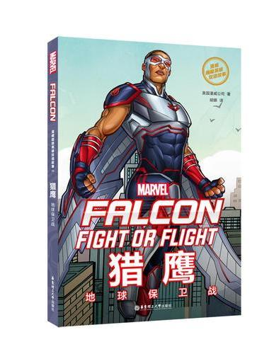 漫威超级英雄双语故事. Falcon 猎鹰:地球保卫战(赠英文音频与单词随身查APP)