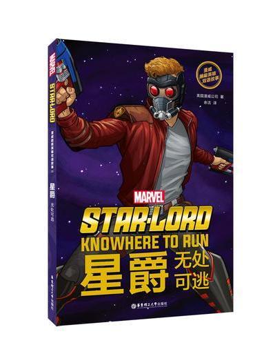 漫威超级英雄双语故事. Star-Lord 星爵:无处可逃(赠英文音频与单词随身查APP)