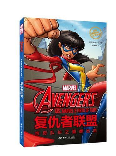 漫威超级英雄双语故事. The Avengers 复仇者联盟:惊奇队长之重拳出击(赠英文音频与单词随身查APP)