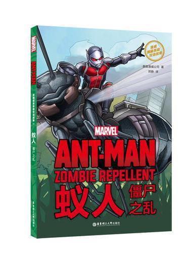漫威超级英雄双语故事. Ant-Man 蚁人:僵尸之乱(赠英文音频与单词随身查APP)