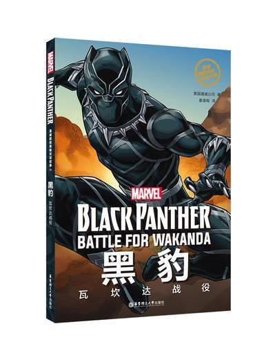 漫威超级英雄双语故事. Black Panther 黑豹:瓦坎达战役(赠英文音频与单词随身查APP)