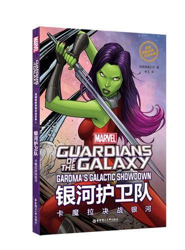 漫威超级英雄双语故事.Guardian of the Galaxy银河护卫队:卡魔拉决战银河(赠英文音频与单词随身查APP)