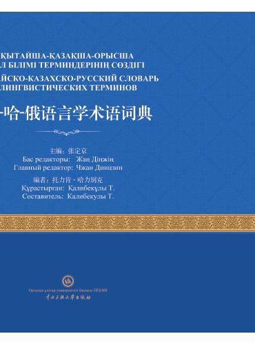 汉-哈-俄语言学术语词典