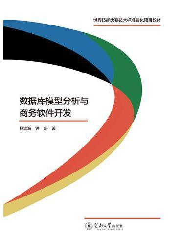 数据库模型分析与商务软件开发(世界技能大赛技术标准转化项目教材)